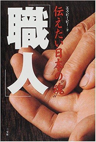 付きまとう技術、芸術、呪術(Sankei Biz「職人のこころ」より)