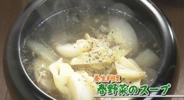 養生料理・春野菜のスープ(NHKシブ5時)