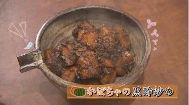 秋の養生料理・かぼちゃの黒酢炒め(NHKシブ5時)