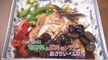 秋の養生料理・旬野菜と豚肉のソテーぶどうソース添え(NHKシブ5時)