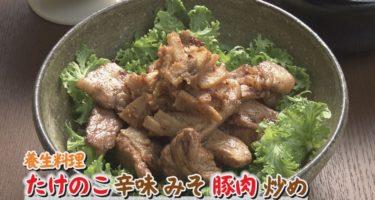 養生料理・たけのこの辛味みそ豚肉炒め(NHKシブ5時)