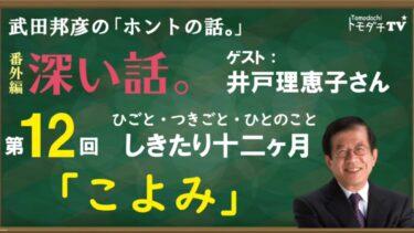 武田邦彦先生の「ホントの話。」番外編・深い話シリーズに井戸理恵子が出演しています。