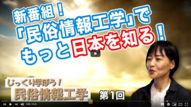神谷宗幣さんのYouTube・参政党CGS「じっくり学ぼう!民俗情報工学」に井戸理恵子が出演しています。