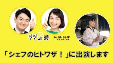 NHK「NEWSシブ5時 シェフのヒトワザ!」に出演します(2/2、2/3放送予定)
