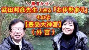 \風まかせ!/武田邦彦先生と巡る『お伊勢参り』〜その2【豊受大神宮(外宮)】〜の動画をアップしました。