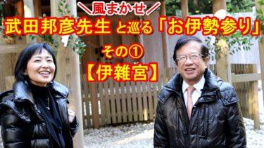 \風まかせ!/武田邦彦先生と巡る『お伊勢参り』〜その1【伊雑宮】〜の動画をアップしました。