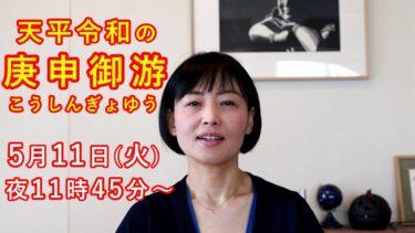 【5/11深夜開催】「天平令和の庚申御游」をオンライン開催します!!
