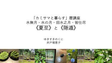 【限定】「カミサマと暮らす 暦講座 <夏至>」オンライン配信(有料コンテンツ)
