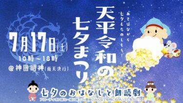 【7/17開催!】『天平令和の七夕まつり@神田明神』を実施します!!