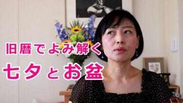 旧暦で読み解く《七夕》と《お盆》の本当の意味 ~日本という国で一番大切にされてきた時期、ご先祖様を祀る時期にしっかり向き合ってみよう~
