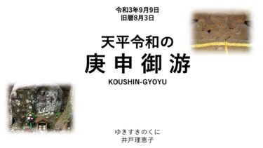 【有料コンテンツ】第4回「庚申御游」のオンライン配信を開始しました!(&井戸理恵子からのメッセージ)